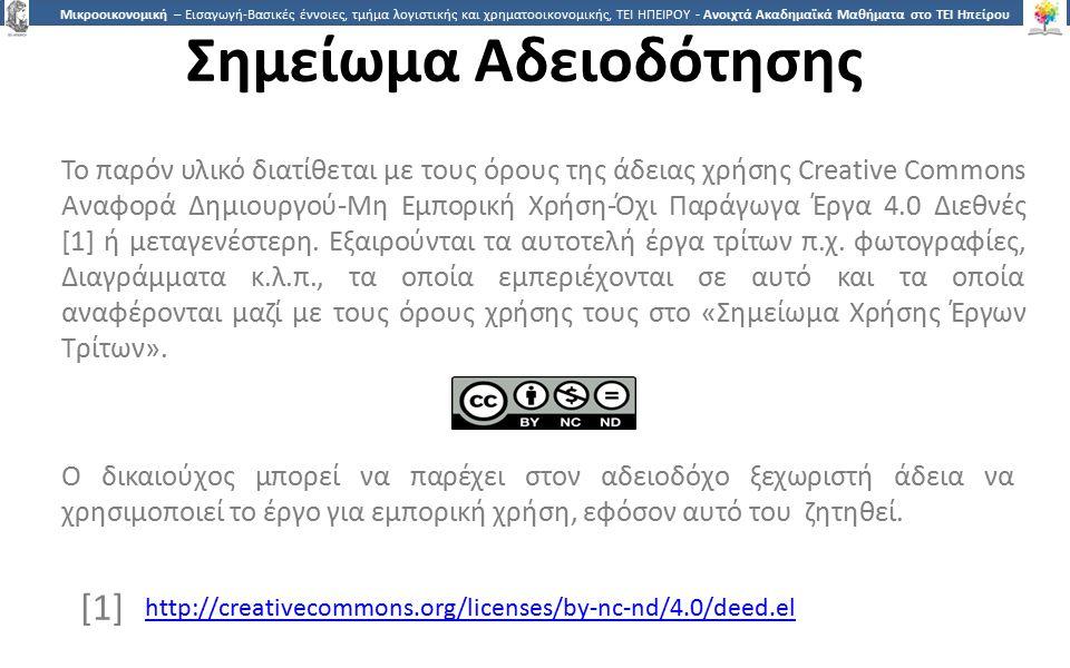 3434 Μικροοικονομική – Εισαγωγή-Βασικές έννοιες, τμήμα λογιστικής και χρηματοοικονομικής, ΤΕΙ ΗΠΕΙΡΟΥ - Ανοιχτά Ακαδημαϊκά Μαθήματα στο ΤΕΙ Ηπείρου Σημείωμα Αδειοδότησης Το παρόν υλικό διατίθεται με τους όρους της άδειας χρήσης Creative Commons Αναφορά Δημιουργού-Μη Εμπορική Χρήση-Όχι Παράγωγα Έργα 4.0 Διεθνές [1] ή μεταγενέστερη.