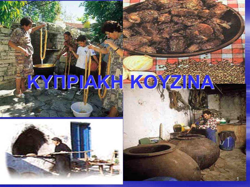 ΚΥΠΡΙΑΚΗ ΚΟΥΖΙΝΑ 1