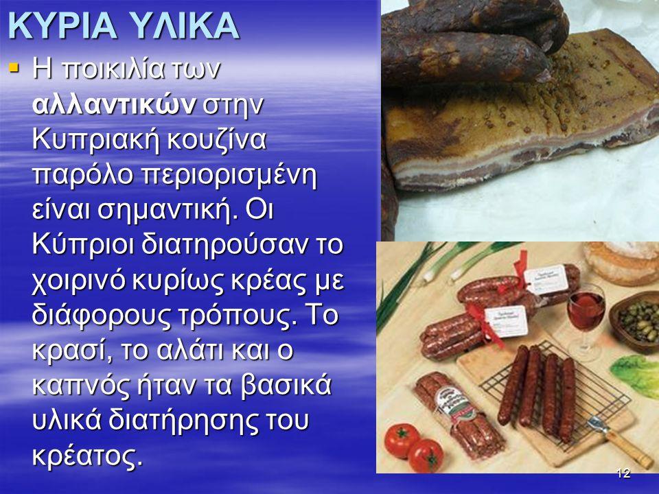 ΚΥΡΙΑ ΥΛΙΚΑ  Η ποικιλία των αλλαντικών στην Κυπριακή κουζίνα παρόλο περιορισμένη είναι σημαντική.