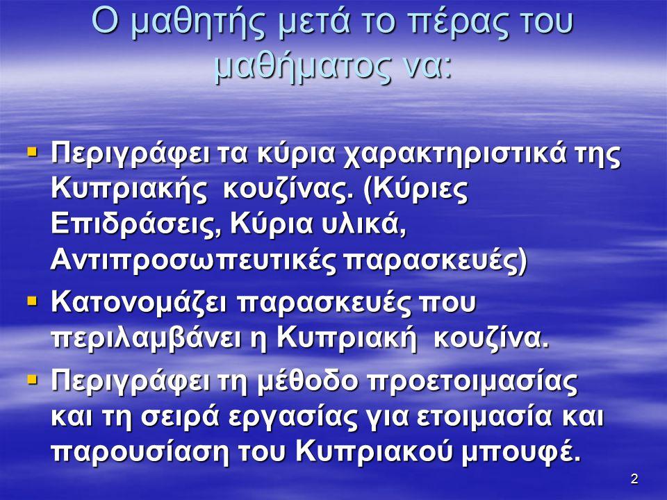 Ο μαθητής μετά το πέρας του μαθήματος να:  Περιγράφει τα κύρια χαρακτηριστικά της Κυπριακής κουζίνας.
