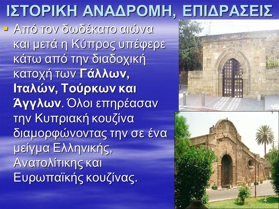 ΙΣΤΟΡΙΚΗ ΑΝΑΔΡΟΜΗ, ΕΠΙΔΡΑΣΕΙΣ  Την πλέον δυνατή επίδραση είχαν οι Φράγκοι, οι Ενετοί και οι Τούρκοι τα σημάδια των οποίων βλέπουμε σήμερα στην παραδοσιακή Κυπριακή κουζίνα.