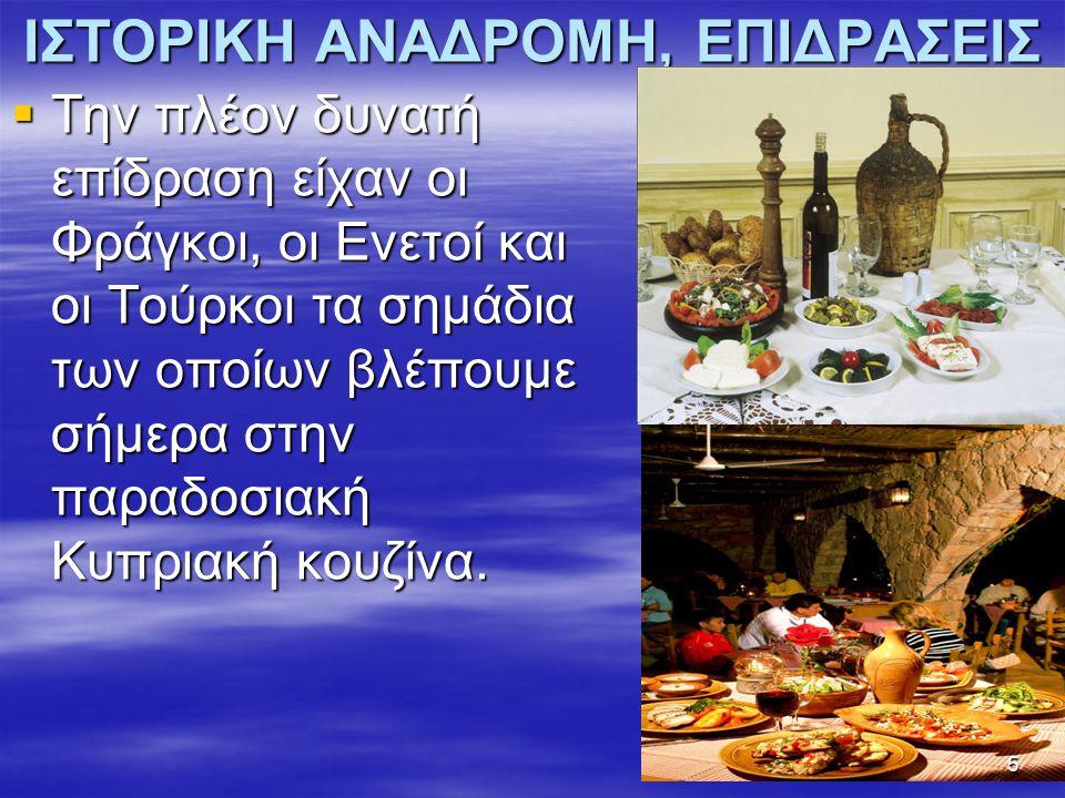 ΚΥΡΙΑ ΥΛΙΚΑ  Τα κύρια τυριά της Κύπρου είναι δύο, το χαλούμι και η αναρή.