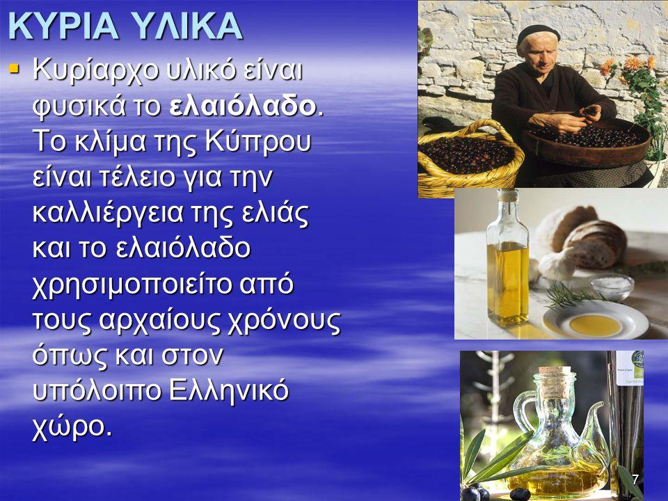 ΚΥΡΙΑ ΥΛΙΚΑ  Τα φρέσκα εποχιακά λαχανικά, ντομάτες, αγγουράκια μελιτζάνες, μαϊντανός και κόλιαντρος είναι βασικά υλικά στην κυπριακή κουζίνα.