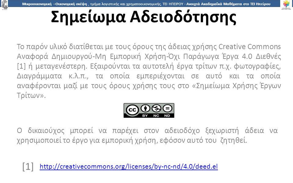 3131 Μικροοικονομική –Οικονομική σκέψη, τμήμα λογιστικής και χρηματοοικονομικής, ΤΕΙ ΗΠΕΙΡΟΥ - Ανοιχτά Ακαδημαϊκά Μαθήματα στο ΤΕΙ Ηπείρου Σημείωμα Αδειοδότησης Το παρόν υλικό διατίθεται με τους όρους της άδειας χρήσης Creative Commons Αναφορά Δημιουργού-Μη Εμπορική Χρήση-Όχι Παράγωγα Έργα 4.0 Διεθνές [1] ή μεταγενέστερη.