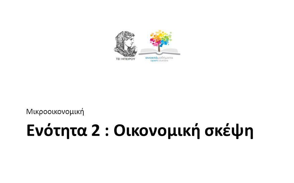 8 Ενότητα 2 : Οικονομική σκέψη Μικροοικονομική