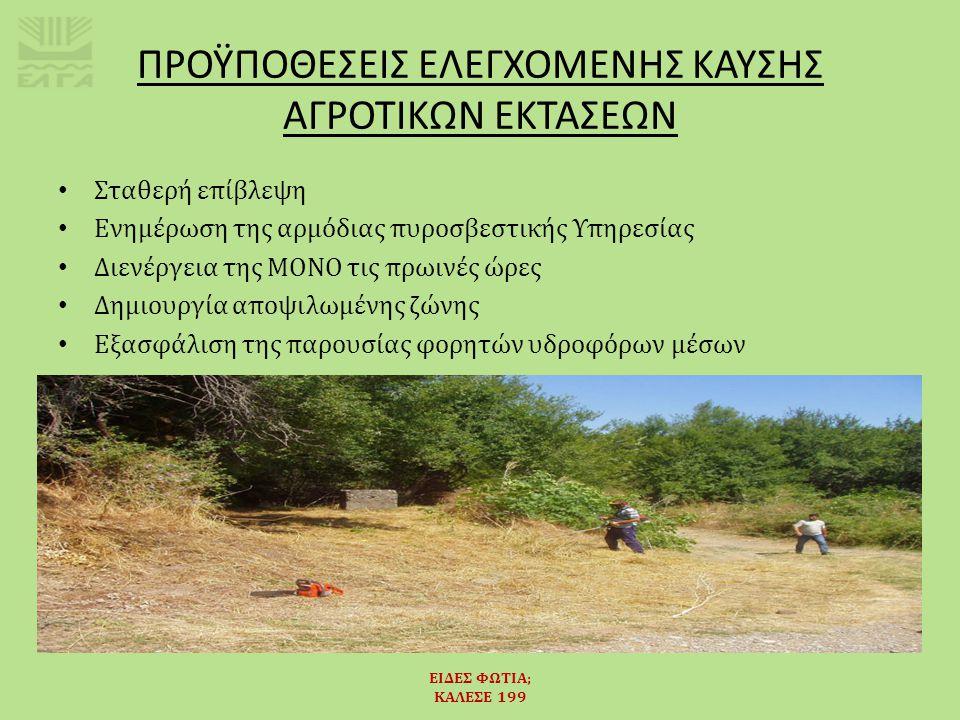 ΜΕΤΡΑ ΠΡΟΣΤΑΣΙΑΣ ΚΑΤΑ ΤΟ ΚΑΠΝΙΣΜΑ ΤΩΝ ΚΥΨΕΛΩΝ  Αποψίλωση της βλάστησης του χώρου εγκατάστασης των κυψελών και σε απόσταση τουλάχιστον πέντε (5) μέτρων γύρω από τις κυψέλες.
