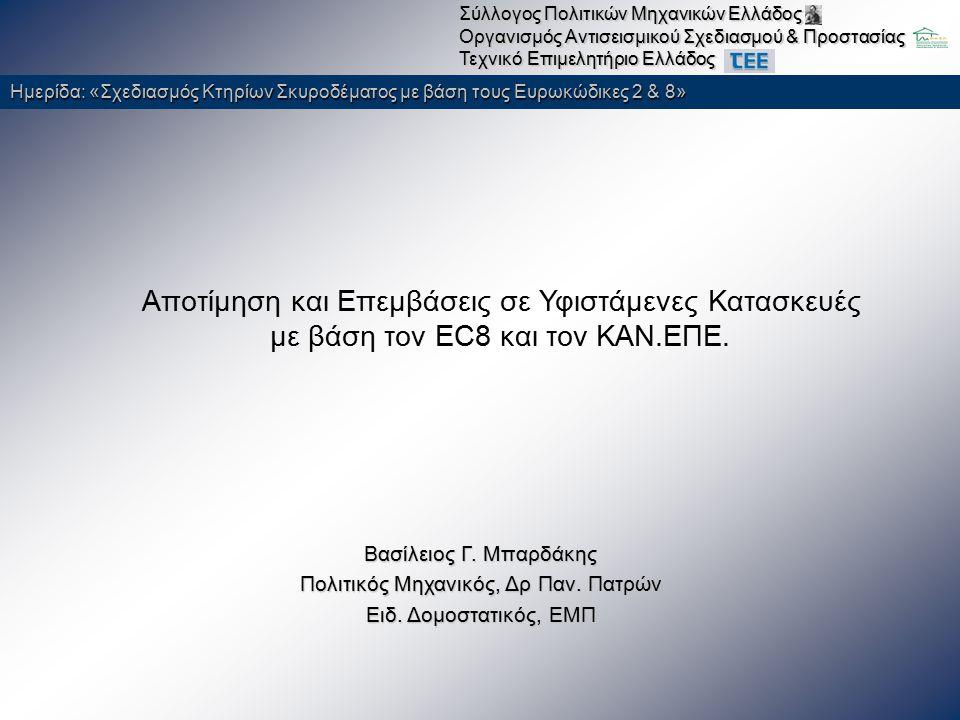 Ημερίδα: «Σχεδιασμός Κτηρίων Σκυροδέματος με βάση τους Ευρωκώδικες 2 & 8» Σύλλογος Πολιτικών Μηχανικών Ελλάδος Οργανισμός Αντισεισμικού Σχεδιασμού & Προστασίας Τεχνικό Επιμελητήριο Ελλάδος Εισαγωγή Δεδομένων Προσομοιώματος Λεπτομερής περιγραφή γεωμετρίας και οπλισμών, σ-ε υλικών Εκτελείται μια πρώτη στατική ανάλυση για τις μόνιμες και τις οιονεί-μόνιμες μεταβλητές δράσεις (συνδυασμός G+ψ2Q)