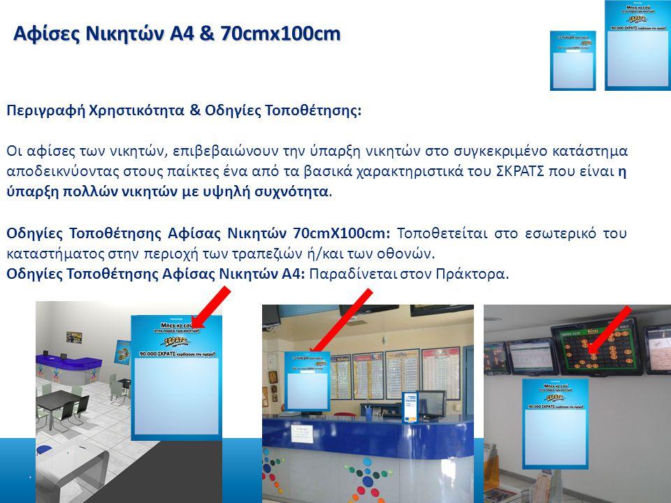 Αφίσες Νικητών Α4 & 70cmx100cm 14 Περιγραφή Χρηστικότητα & Οδηγίες Τοποθέτησης: Οι αφίσες των νικητών, επιβεβαιώνουν την ύπαρξη νικητών στο συγκεκριμένο κατάστημα αποδεικνύοντας στους παίκτες ένα από τα βασικά χαρακτηριστικά του ΣΚΡΑΤΣ που είναι η ύπαρξη πολλών νικητών με υψηλή συχνότητα.