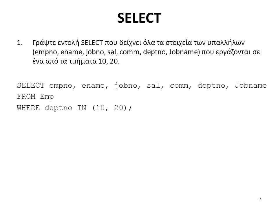 SELECT 1.Γράψτε εντολή SELECT που δείχνει όλα τα στοιχεία των υπαλλήλων (empno, ename, jobno, sal, comm, deptno, Jobname) που εργάζονται σε ένα από τα