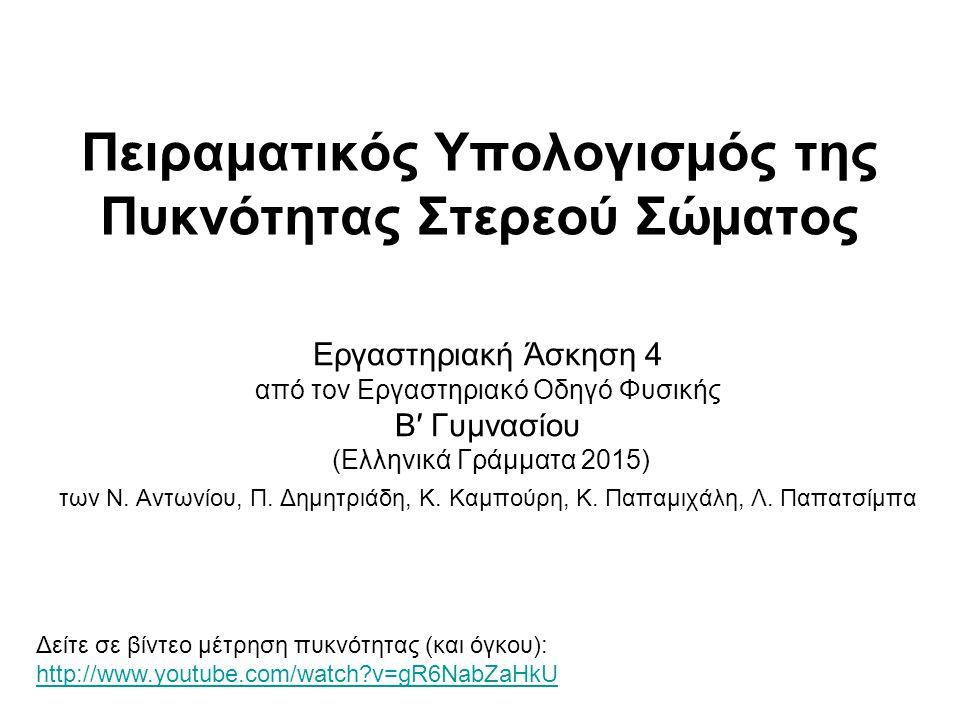 Πειραματικός Υπολογισμός της Πυκνότητας Στερεού Σώματος Εργαστηριακή Άσκηση 4 από τον Εργαστηριακό Οδηγό Φυσικής B′ Γυμνασίου (Ελληνικά Γράμματα 2015)