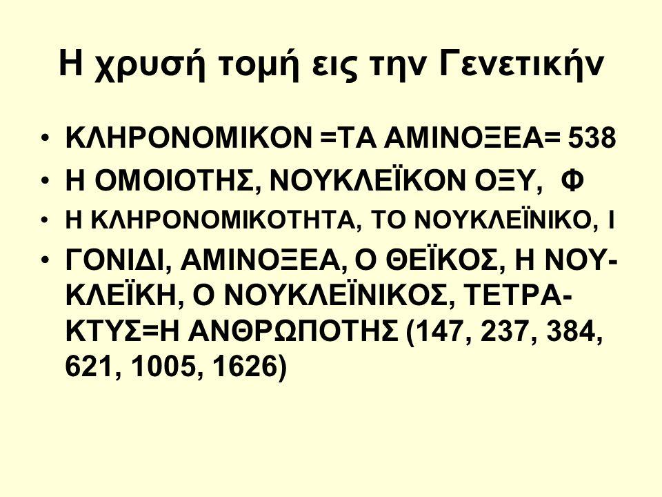 Η χρυσή τομή εις την Γενετικήν ΚΛΗΡΟΝΟΜΙΚΟΝ =ΤΑ ΑΜΙΝΟΞΕΑ= 538 Η ΟΜΟΙΟΤΗΣ, ΝΟΥΚΛΕΪΚΟΝ ΟΞΥ, Φ Η ΚΛΗΡΟΝΟΜΙΚΟΤΗΤΑ, ΤΟ ΝΟΥΚΛΕΪΝΙΚΟ, Ι ΓΟΝΙΔΙ, ΑΜΙΝΟΞΕΑ, Ο Θ