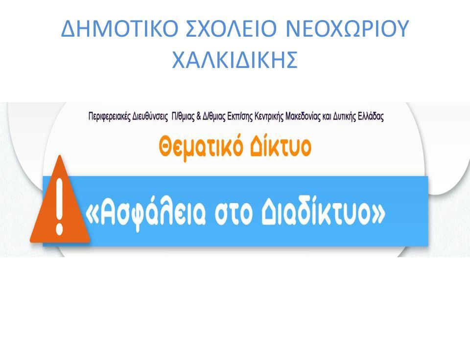ΔΗΜΟΤΙΚΟ ΣΧΟΛΕΙΟ ΝΕΟΧΩΡΙΟΥ ΧΑΛΚΙΔΙΚΗΣ