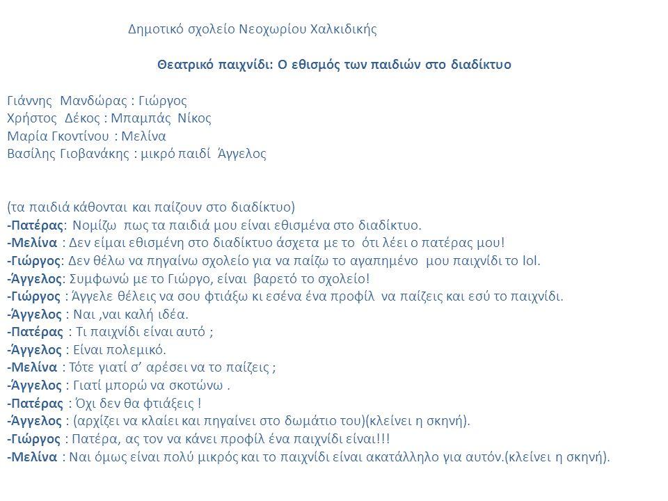 Δημοτικό σχολείο Νεοχωρίου Χαλκιδικής Θεατρικό παιχνίδι: Ο εθισμός των παιδιών στο διαδίκτυο Γιάννης Μανδώρας : Γιώργος Χρήστος Δέκος : Μπαμπάς Νίκος