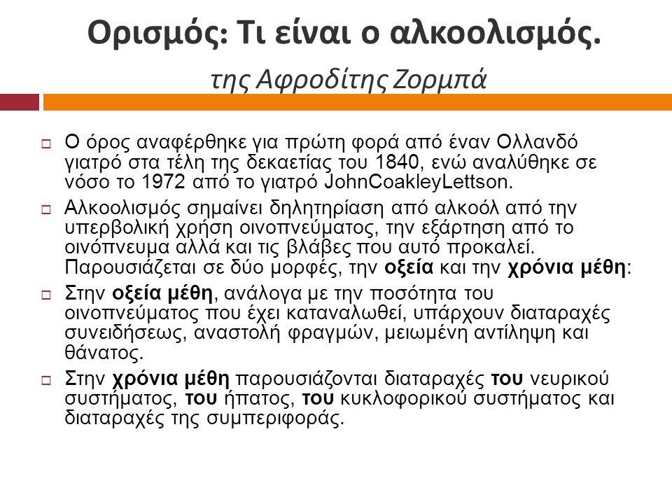 Ορισμός : Τι είναι ο αλκοολισμός. της Αφροδίτης Ζορμπά  Ο όρος αναφέρθηκε για πρώτη φορά από έναν Ολλανδό γιατρό στα τέλη της δεκαετίας του 1840, ενώ
