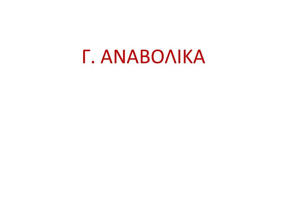 Γ. ΑΝΑΒΟΛΙΚΑ