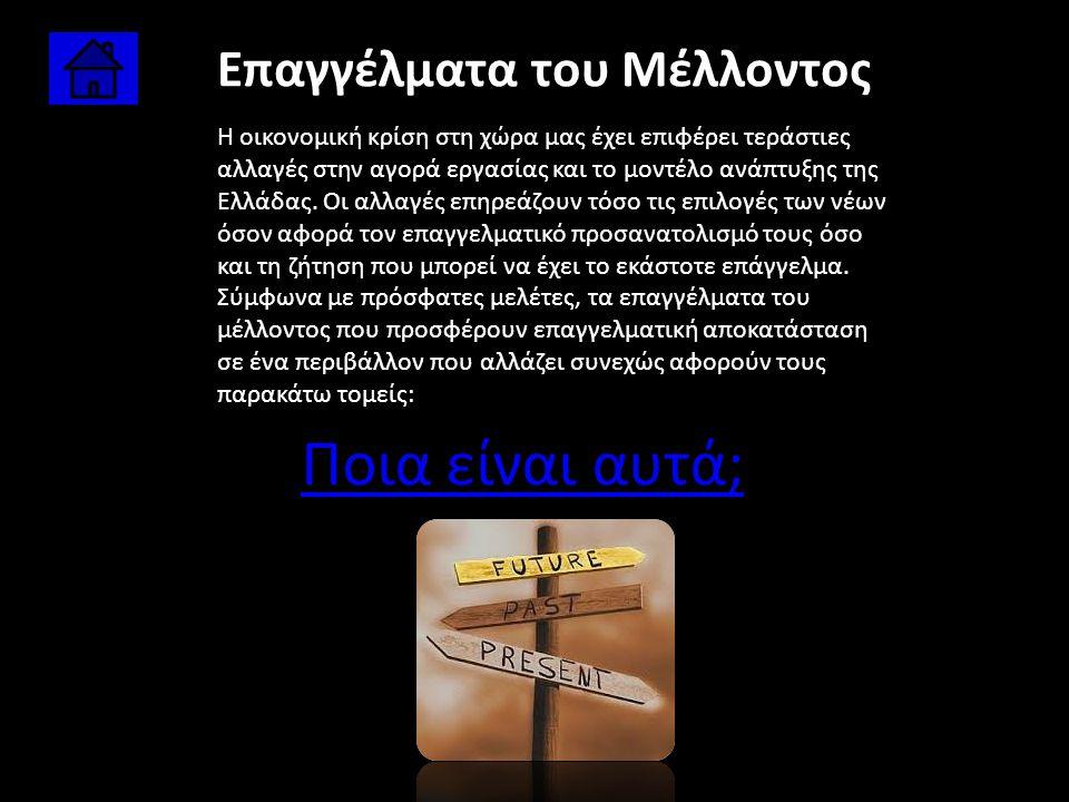 Η οικονομική κρίση στη χώρα μας έχει επιφέρει τεράστιες αλλαγές στην αγορά εργασίας και το μοντέλο ανάπτυξης της Ελλάδας. Οι αλλαγές επηρεάζουν τόσο τ