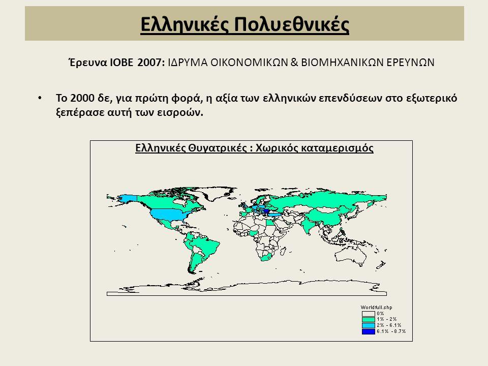 Ελληνικές Πολυεθνικές Έρευνα ΙΟΒΕ 2007: ΙΔΡΥΜΑ ΟΙΚΟΝΟΜΙΚΩΝ & ΒΙΟΜΗΧΑΝΙΚΩΝ ΕΡΕΥΝΩΝ Το 2000 δε, για πρώτη φορά, η αξία των ελληνικών επενδύσεων στο εξωτερικό ξεπέρασε αυτή των εισροών.