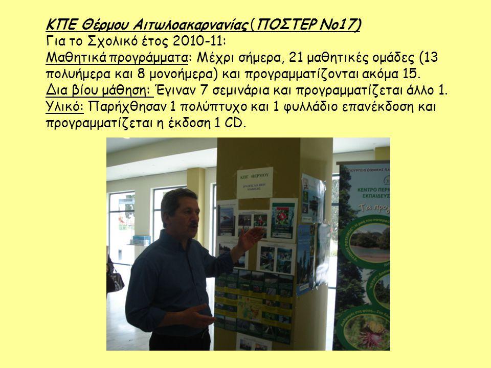 ΚΠΕ Θέρμου Αιτωλοακαρνανίας (ΠΟΣΤΕΡ Νο17) Για το Σχολικό έτος 2010-11: Μαθητικά προγράμματα: Μέχρι σήμερα, 21 μαθητικές ομάδες (13 πολυήμερα και 8 μον