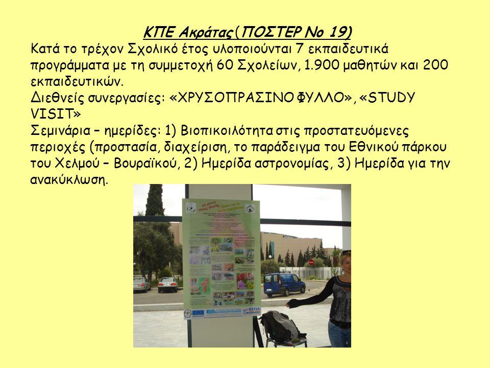 ΚΠΕ Ακράτας (ΠΟΣΤΕΡ Νο 19) Κατά το τρέχον Σχολικό έτος υλοποιούνται 7 εκπαιδευτικά προγράμματα με τη συμμετοχή 60 Σχολείων, 1.900 μαθητών και 200 εκπαιδευτικών.