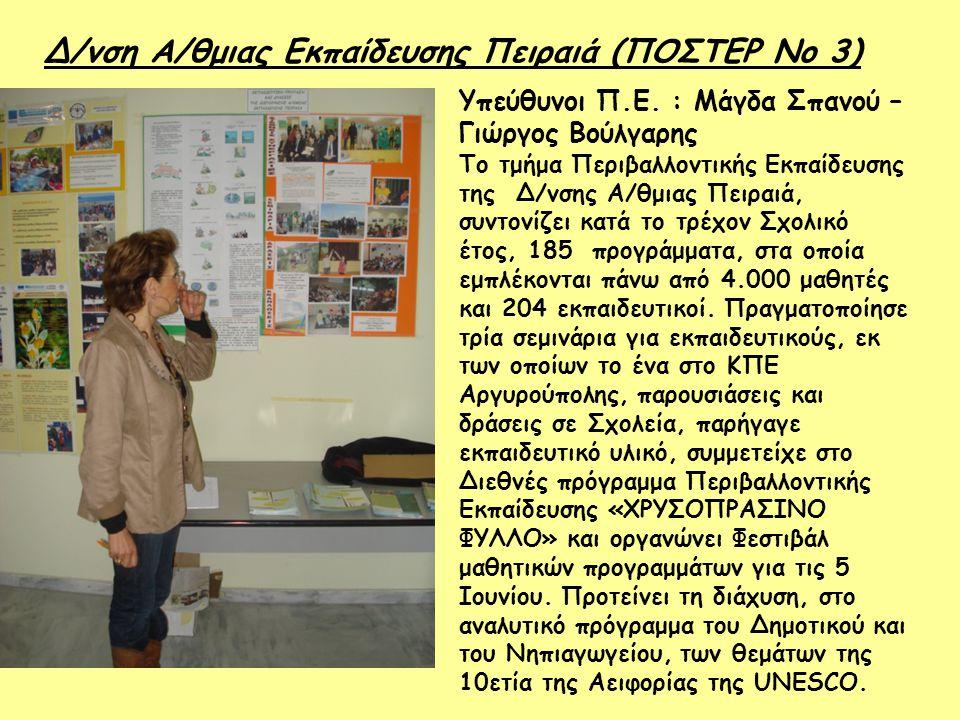 Δ/νση Α/θμιας Εκπαίδευσης Πειραιά (ΠΟΣΤΕΡ Νο 3) Υπεύθυνοι Π.Ε. : Μάγδα Σπανού – Γιώργος Βούλγαρης Το τμήμα Περιβαλλοντικής Εκπαίδευσης της Δ/νσης Α/θμ