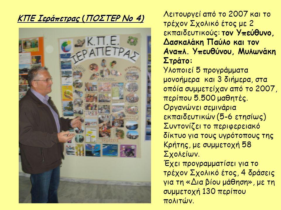 Λειτουργεί από το 2007 και το τρέχον Σχολικό έτος με 2 εκπαιδευτικούς: τον Υπεύθυνο, Δασκαλάκη Παύλο και τον Αναπλ.