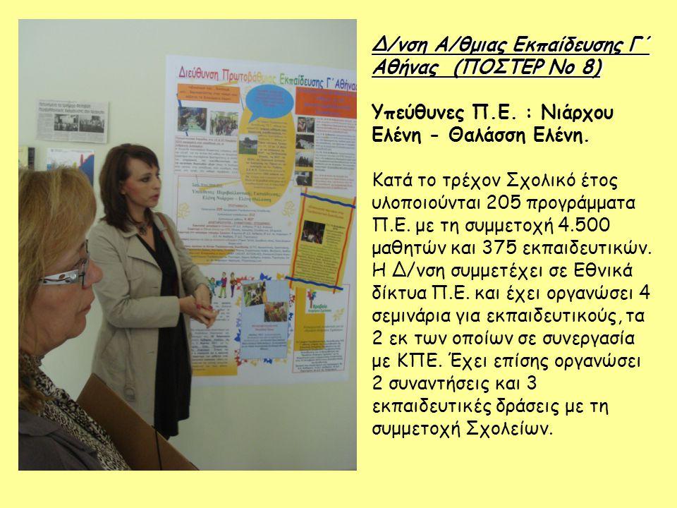 Δ/νση Α/θμιας Εκπαίδευσης Γ΄ Αθήνας (ΠΟΣΤΕΡ Νο 8) Υπεύθυνες Π.Ε. : Νιάρχου Ελένη - Θαλάσση Ελένη. Κατά το τρέχον Σχολικό έτος υλοποιούνται 205 προγράμ