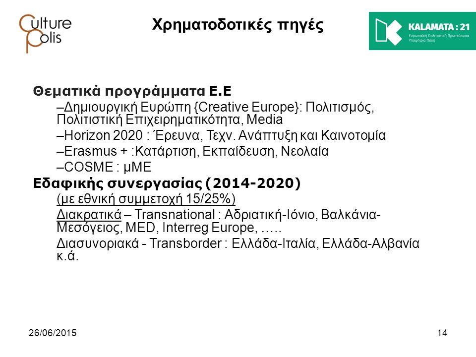 1426/06/2015 Χρηματοδοτικές πηγές Θεματικά προγράμματα Ε.Ε –Δημιουργική Ευρώπη {Creative Europe}: Πολιτισμός, Πολιτιστική Επιχειρηματικότητα, Media –H