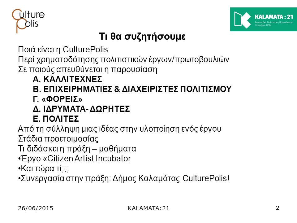 2 26/06/2015KALAMATA:21 Τι θα συζητήσουμε Ποιά είναι η CulturePolis Περί χρηματοδότησης πολιτιστικών έργων/πρωτοβουλιών Σε ποιούς απευθύνεται η παρουσ