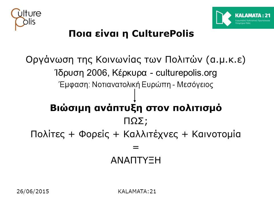 26/06/2015KALAMATA:21 Ποια είναι η CulturePolis Οργάνωση της Κοινωνίας των Πολιτών (α.μ.κ.ε) Ίδρυση 2006, Κέρκυρα - culturepolis.org Έμφαση: Νοτιανατο