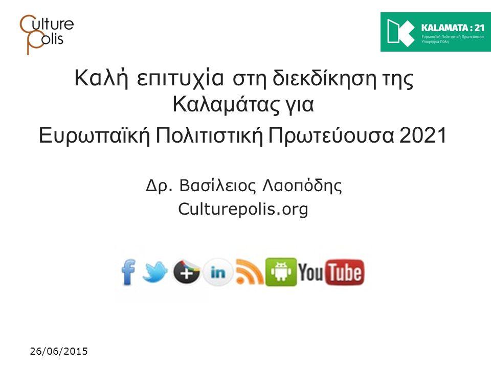 26/06/2015 Καλή επιτυχία στη διεκδίκηση της Καλαμάτας για Ευρωπαϊκή Πολιτιστική Πρωτεύουσα 2021 Δρ. Βασίλειος Λαοπόδης Culturepolis.org