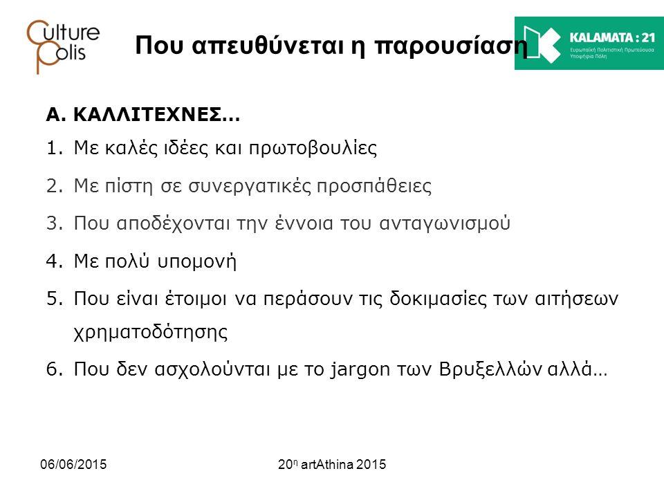 06/06/201520 η artAthina 2015 Που απευθύνεται η παρουσίαση Α. ΚΑΛΛΙΤΕΧΝΕΣ… 1.Με καλές ιδέες και πρωτοβουλίες 2.Με πίστη σε συνεργατικές προσπάθειες 3.