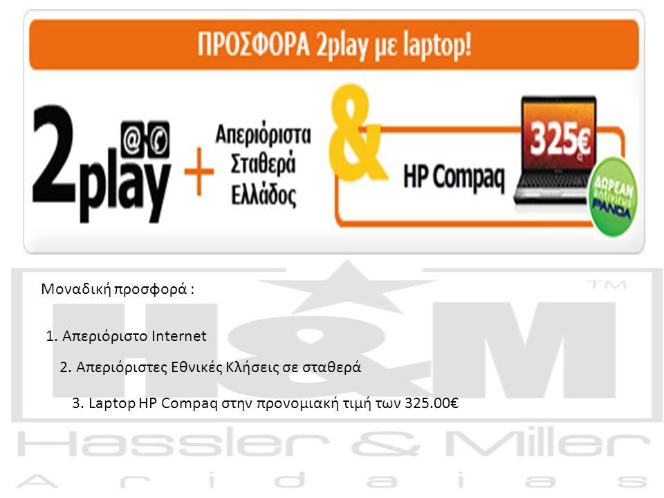 Χαρακτηριστικά Internet ADSL Internet με ταχύτητα έως 8Mbps ή έως 24Mbps Ενεργοποίηση υπηρεσίας 30€ σε υφιστάμενη τηλεφωνική γραμμή Wi-Fi modem/router Παροχή 1 στατικής IP διεύθυνσης Χώρος 50MB για φιλοξενία εταιρικού website της μορφής www.company.gr 3 ή 5 e-mail της μορφής user@cyta.gr χωρητικότητας 1GB/e-mail Υπηρεσία Domain Name & Hosting Πρόσβαση στο λογαριασμό της υπηρεσίας μέσω Web Safe Internet (μέσο ασφαλούς πλοήγησης στο internet) Χαρακτηριστικά Τηλεφωνίας Πλήθος προγραμμάτων χρόνου ομιλίας για να πληρώνετε ό,τι πραγματικά χρειάζεστε και χρησιμοποιείτε Ανταγωνιστικές χρεώσεις προς όλους τους προορισμούς με χρέωση ανά δευτερόλεπτο από το πρώτο δευτερόλεπτο, χωρίς κρυφές χρεώσεις Ψηφιακές υπηρεσίες Σταθερής Τηλεφωνίας (αναγνώριση, αναμονή, απόκρυψη αριθμού, προώθηση κλήσεων, συνδιάσκεψη, φραγή εξερχομένων) Ψηφιακές υπηρεσίες Σταθερής Τηλεφωνίας Επιλογή πρόσθετου καναλιού φωνής με τον ίδιο ή 2ο τηλεφωνικό αριθμό Φορητότητα αριθμού