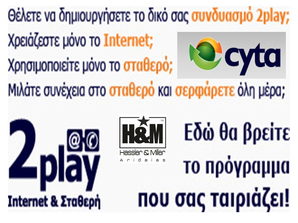 Προϊόν2play 8Mbps2play 24Mbps Μηνιαία Τιμή22€26€ Πρόσθετο Κανάλι Φωνής9€ Εξοπλισμός Wi-Fi Modem/Router ΔΩΡΕΑΝ* * Με τη λήξη του συμβολαίου, ο εξοπλισμός παραμένει στην ιδιοκτησία της Cyta και δύναται να επιστραφεί σε αυτήν, εφόσον ζητηθεί στον πελάτη.