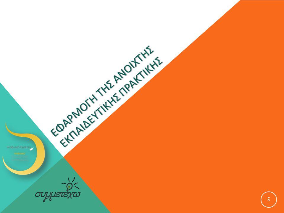 ΣΤΟΙΧΕΙΑ ΕΦΑΡΜΟΓΗΣ ΤΗΣ ΑΝΟΙΧΤΗΣ ΕΚΠΑΙΔΕΥΤΙΚΗΣ ΠΡΑΚΤΙΚΗΣ Περιβάλλον – Πλαίσιο Στο εργαστήριο πληροφορικής, στα πλαίσια του μαθήματος Άλγεβρας Β Λυκείου, ενότητα Τριγωνομετρία Τάξη  Β Λυκείου Διάρκεια  2 ώρες Ρόλος Διδάσκοντα διδακτικός, ενθαρρυντικός, υποστηρικτικός, συμβουλευτικός, διευκολυντικός, συντονιστικός, ηγετικός, διαμεσολαβητικός, εποπτικός, προπονητικός, διαχειριστικός, μέντωρ, υποκινητικός, κριτικός, επιμελητής περιεχομένου (curator), τεχνική υποστήριξη.