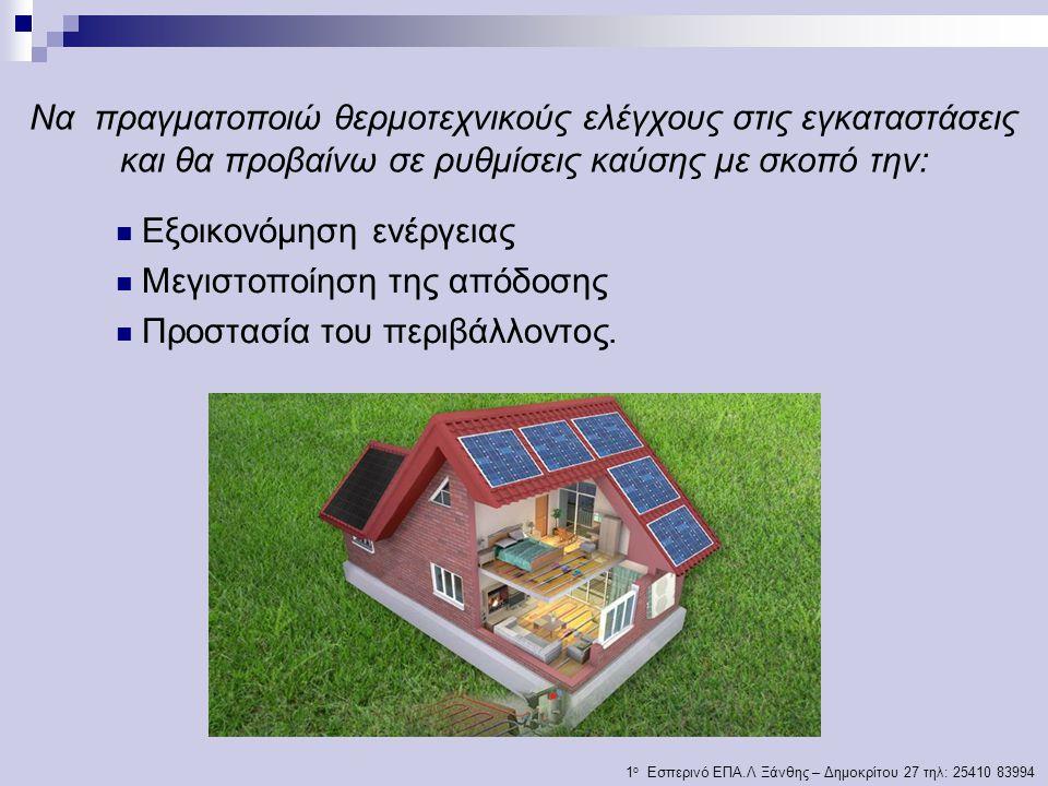 Να πραγματοποιώ θερμοτεχνικούς ελέγχους στις εγκαταστάσεις και θα προβαίνω σε ρυθμίσεις καύσης με σκοπό την: Εξοικονόμηση ενέργειας Μεγιστοποίηση της απόδοσης Προστασία του περιβάλλοντος.