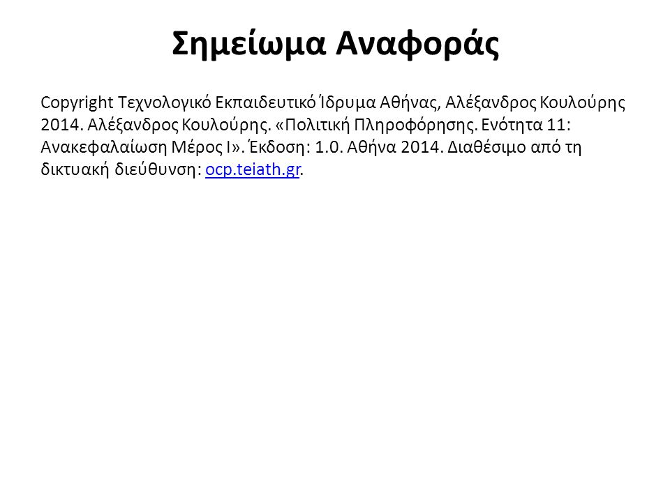 Σημείωμα Αναφοράς Copyright Τεχνολογικό Εκπαιδευτικό Ίδρυμα Αθήνας, Αλέξανδρος Κουλούρης 2014. Αλέξανδρος Κουλούρης. «Πολιτική Πληροφόρησης. Ενότητα 1