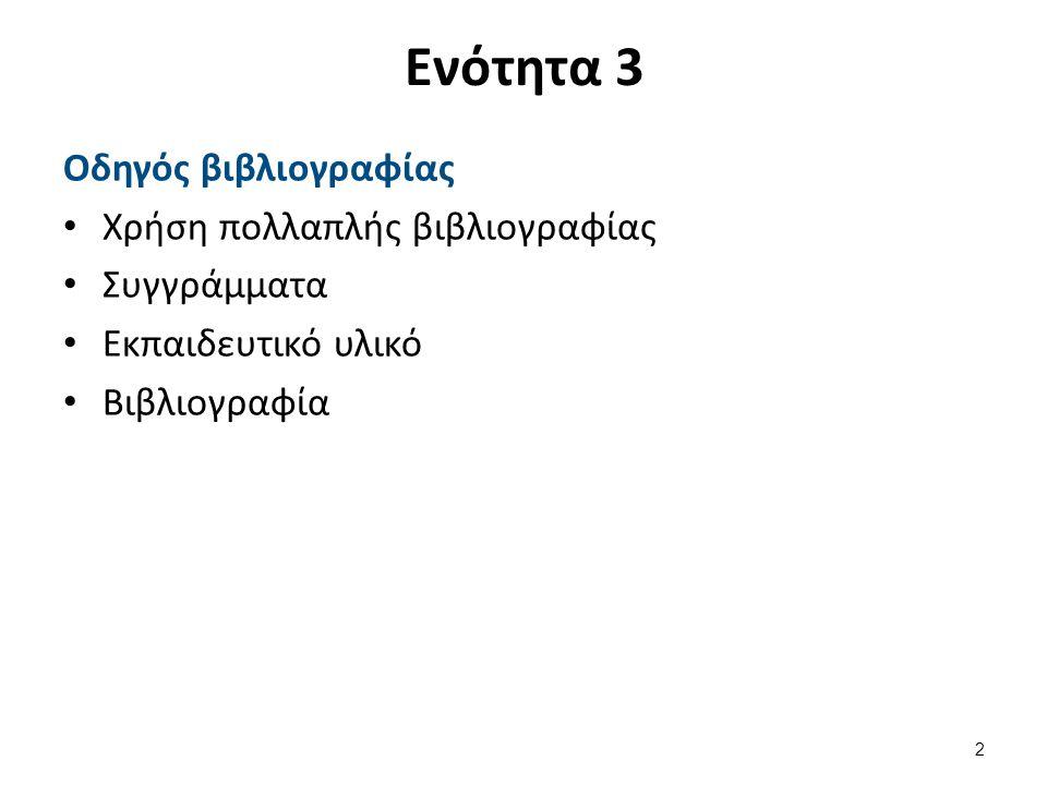 Ενότητα 3 Οδηγός βιβλιογραφίας Χρήση πολλαπλής βιβλιογραφίας Συγγράμματα Εκπαιδευτικό υλικό Βιβλιογραφία 2