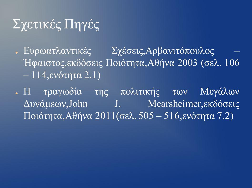 Σχετικές Πηγές ● Ευρωατλαντικές Σχέσεις,Αρβανιτόπουλος – Ήφαιστος,εκδόσεις Ποιότητα,Αθήνα 2003 (σελ.