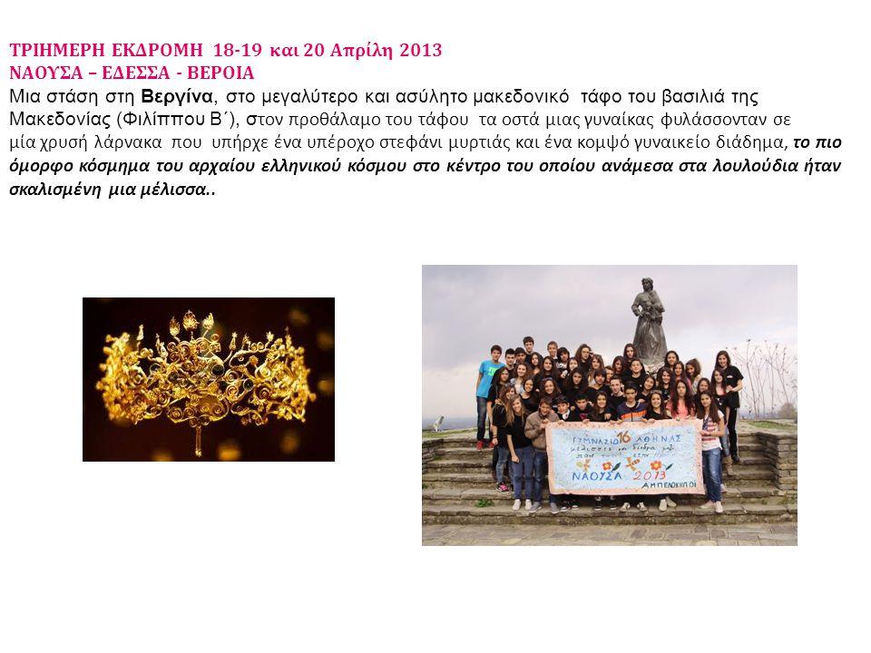 ΤΡΙΗΜΕΡΗ ΕΚΔΡΟΜΗ 18-19 και 20 Απρίλη 2013 ΝΑΟΥΣΑ – ΕΔΕΣΣΑ - ΒΕΡΟΙΑ Μια στάση στη Βεργίνα, στο μεγαλύτερο και ασύλητο μακεδονικό τάφο του βασιλιά της Μ