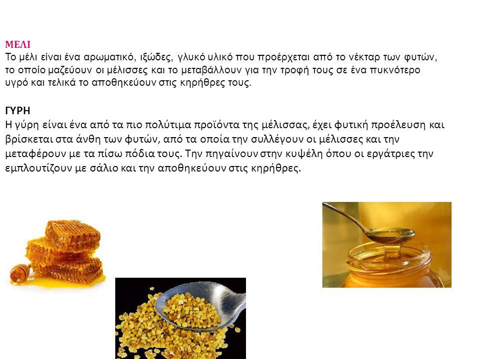 ΚΕΡΙ Το κερί είναι μια λιπαρή ουσία που παράγει η μέλισσα από τους κηρογόνους αδένες που βρίσκονται στην κοιλιά της, σε διάταξη κατά ζεύγη, σε τέσσερα σημεία.