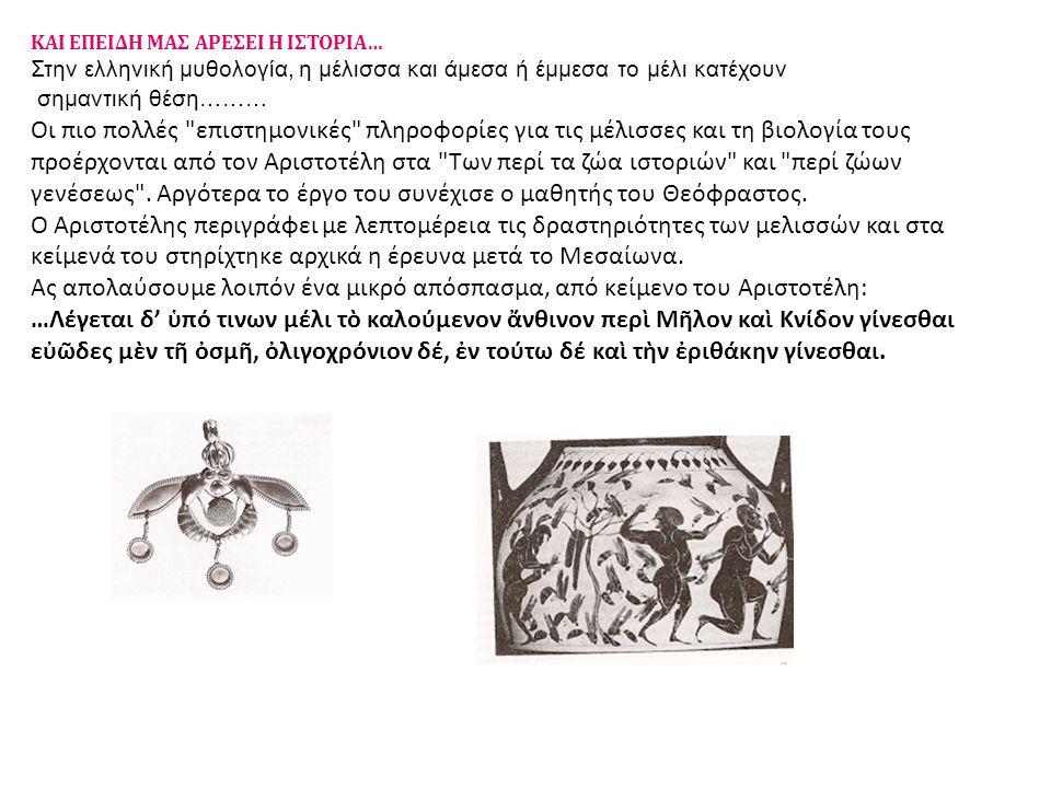 ΤΡΙΗΜΕΡΗ ΕΚΔΡΟΜΗ 18-19 και 20 Απρίλη 2013 ΝΑΟΥΣΑ – ΕΔΕΣΣΑ - ΒΕΡΟΙΑ Μια στάση στη Βεργίνα, στο μεγαλύτερο και ασύλητο μακεδονικό τάφο του βασιλιά της Μακεδονίας (Φιλίππου Β΄), σ τον προθάλαμο του τάφου τα οστά μιας γυναίκας φυλάσσονταν σε μία χρυσή λάρνακα που υπήρχε ένα υπέροχο στεφάνι μυρτιάς και ένα κομψό γυναικείο διάδημα, το πιο όμορφο κόσμημα του αρχαίου ελληνικού κόσμου στο κέντρο του οποίου ανάμεσα στα λουλούδια ήταν σκαλισμένη μια μέλισσα..