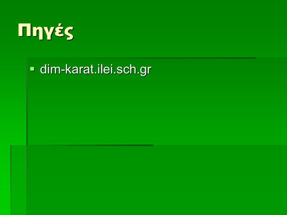 Πηγές  dim-karat.ilei.sch.gr