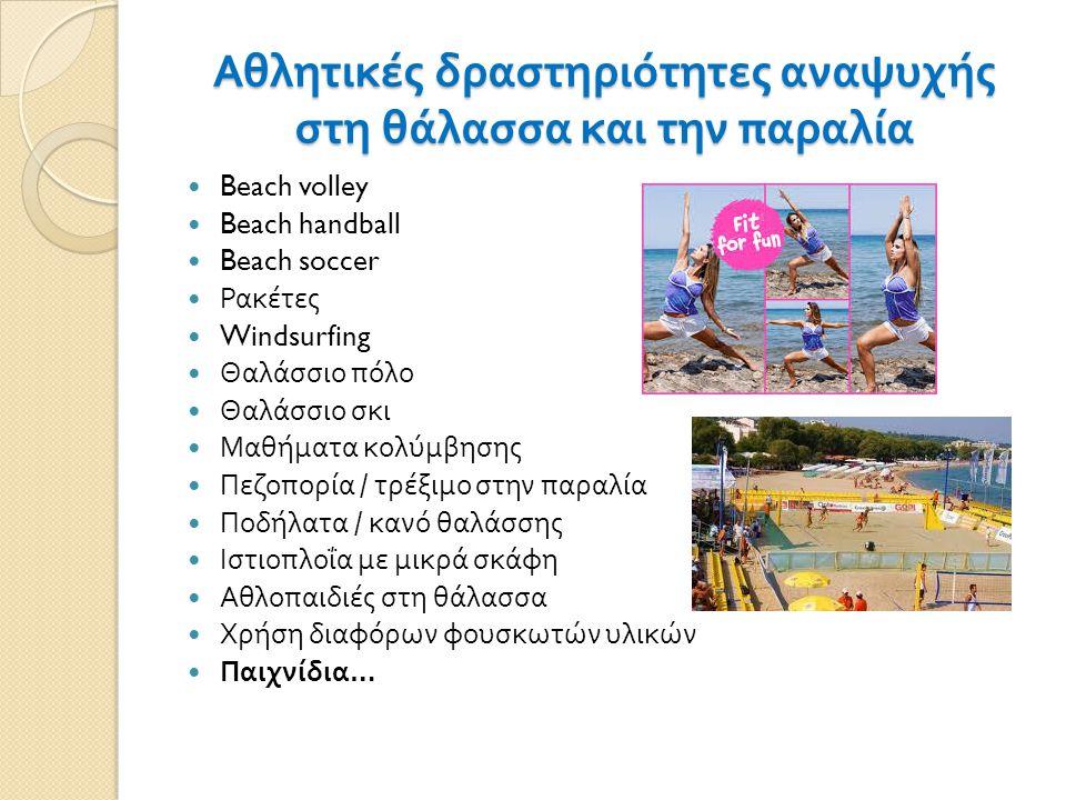 Αθλητικές δραστηριότητες αναψυχής στη θάλασσα και την παραλία Beach volley Beach handball Beach soccer Ρακέτες Windsurfing Θαλάσσιο πόλο Θαλάσσιο σκι