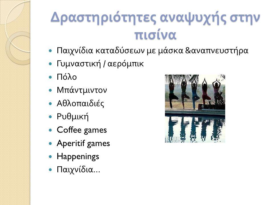 Δραστηριότητες αναψυχής στην πισίνα Παιχνίδια καταδύσεων με μάσκα & αναπνευστήρα Γυμναστική / αερόμπικ Πόλο Μπάντμιντον Αθλοπαιδιές Ρυθμική Coffee gam