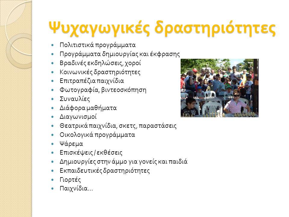 Ψυχαγωγικές δραστηριότητες Πολιτιστικά προγράμματα Προγράμματα δημιουργίας και έκφρασης Βραδινές εκδηλώσεις, χοροί Κοινωνικές δραστηριότητες Επιτραπέζ
