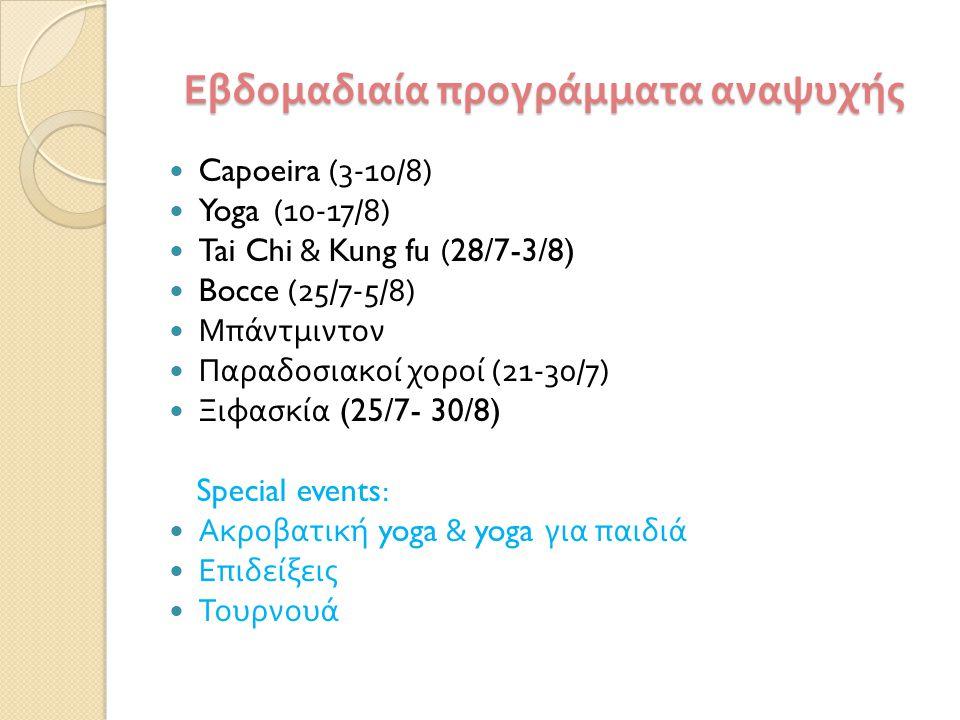 Εβδομαδιαία προγράμματα αναψυχής Capoeira (3-10/8) Yoga (10-17/8) Tai Chi & Kung fu (28/7-3/8) Bocce (25/7-5/8) Μπάντμιντον Παραδοσιακοί χοροί (21-30/