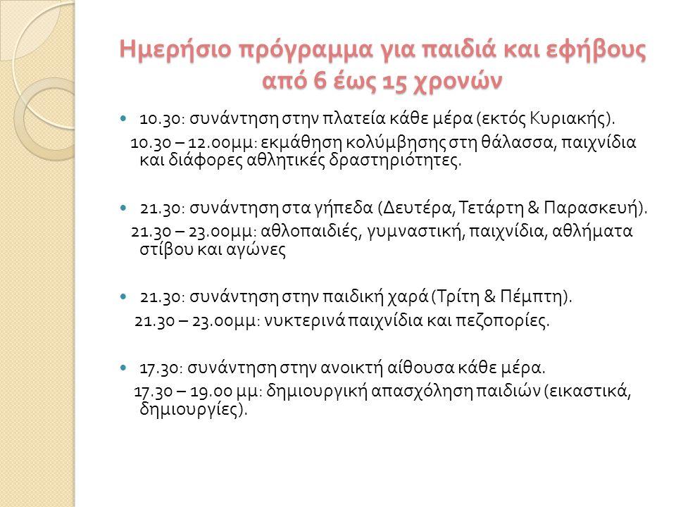 Ημερήσιο πρόγραμμα για παιδιά και εφήβους από 6 έως 15 χρονών 10.30: συνάντηση στην πλατεία κάθε μέρα ( εκτός Κυριακής ). 10.30 – 12.00 μμ : εκμάθηση