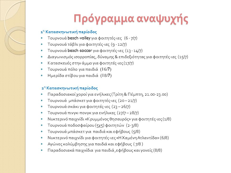 Πρόγραμμα αναψυχής 1 η Κατασκηνωτική περίοδος Τουρνουά beach-volley για φοιτητές - ιες (6 - 7/7) Τουρνουά τάβλι για φοιτητές - ιες (9 - 12/7) Τουρνουά
