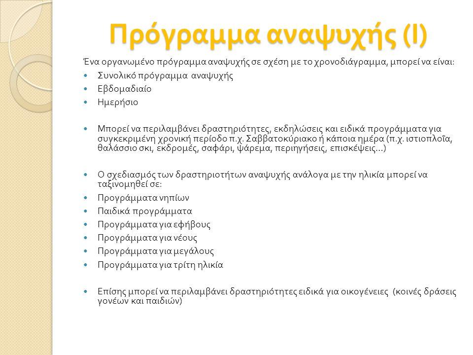 Πρόγραμμα αναψυχής ( Ι ) Ένα οργανωμένο πρόγραμμα αναψυχής σε σχέση με το χρονοδιάγραμμα, μπορεί να είναι : Συνολικό πρόγραμμα αναψυχής Εβδομαδιαίο Ημ