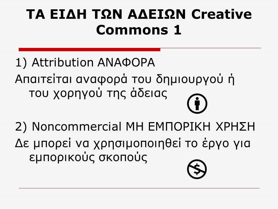 ΤΑ ΕΙΔΗ ΤΩΝ ΑΔΕΙΩΝ Creative Commons 1 1) Attribution ΑΝΑΦΟΡΑ Απαιτείται αναφορά του δημιουργού ή του χορηγού της άδειας 2) Noncommercial ΜΗ ΕΜΠΟΡΙΚΗ ΧΡΗΣΗ Δε μπορεί να χρησιμοποιηθεί το έργο για εμπορικούς σκοπούς